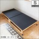 \全品ポイント10倍!★11/20限定/ 折りたたみ黒畳ベッド シングル 天然木製 炭入り黒畳 折り畳みタタミベッド シン…