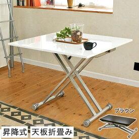 2倍に広がる伸長式昇降テーブル「ダブルス★ライトLite」 幅90cm 昇降式テーブル 伸長式ダイニングテーブル 伸長式テーブル ローテーブル リフティングテーブル ガス圧 リビングテーブル リフトテーブル キャスター付き
