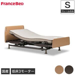 【非課税】 フランスベッド 電動ベッド レステックス-01F 3モーター フレームのみ シングル 電動リクライニングベッド francebed 介護ベッド 低床設計 マットレスセット お年寄り