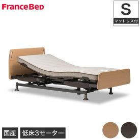 フランスベッド 電動ベッド レステックス-01F 3モーター マットレス付(マイクロRX−V) シングル 電動リクライニングベッド francebed 介護ベッド 低床設計 マットレスセット お年寄り