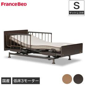 フランスベッド 電動ベッド レステックス-02F 3モーター マットレス付(マイクロRX−V) 手すり2本1組付(SRT−106JJ) シングル 電動リクライニングベッド francebed 介護ベッド 低床設計 マットレスセット お年寄り