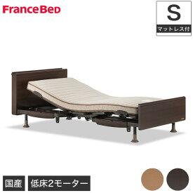 フランスベッド 電動ベッド レステックス-05C 2モーター マットレス付(マイクロRX−V) シングル 棚・コンセント付き 電動リクライニングベッド francebed 介護ベッド 低床設計 マットレスセット お年寄り