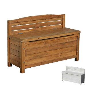 ガーデンベンチ 木製 天然木ベンチストッカー(GBN-900BR)天然木 ガーデニング 収納 ベンチ 腰掛 イス いす チェアー 椅子 庭 園芸 エクステリア ガーデンベンチ ナチュラル コンパクト ガーデン