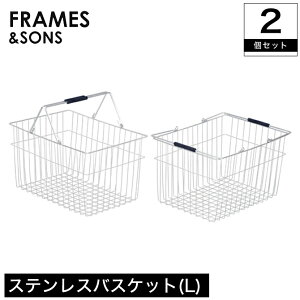 ステンレスバスケット (L)×2個 DS63 18-8 frames&sons 取っ手付き かご カゴ ワイヤーバスケット スチールかご 収納 インテリア