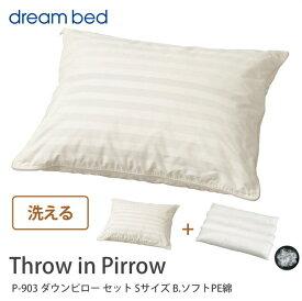 ドリームベッド 洗えるまくら ウォッシャブル枕 Throw in Pirrow P-903 ダウンピロー セット Sサイズ B.ソフトPE綿 ドリームベッド dreambed