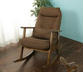 ロッキングチェア 木製 折り畳み式 木製ロッキングチェアー ロッキング機能 高座椅子 背もたれは3段階リクライニング 背は前方に折りたたみ可能 ロッキングチェア リクライニングチェア 高座椅子 座いす 座イス コンパクト収納 ゆらゆら イス いす[byおすすめ][代引不可]