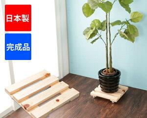 すのこ プランタースタンド キャスター付き 桧らくらくボード「ミニハーフ」日本製 ガーデニング 観葉植物用 鉢皿 トレイ ポット置き 移動 花台 プランターベース 台車 押入れ収納 檜 ヒノ
