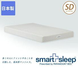 パラマウントベッド 高反発マットレス セミダブル マットレス スマートスリープ ベーシック セミダブル MW-C200N B9001 パラマウントベッド 高反発 スマートリープ ベーシック ウレタンマットレス セミダブルサイズ パラマウントベッド paramountbed smart sleep 送料無料