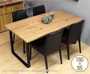 テーブル ダイニングテーブル 160×85cm オーク ロの字脚 アイアン 天然木 センターテーブル ナチュラル シンプル モダン 北欧