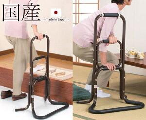 立ち上がり手すり 日本製 1個タイプ 介護用品 介護用手すり アルミ製 3段階バー 居間 玄関 耐荷重100kg 高さ80cm 丈夫 軽量 持ち運びラクラク 国産