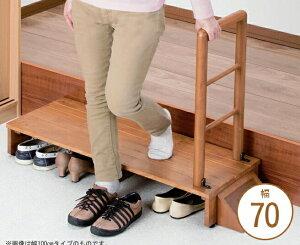 玄関踏み台 手すり付き 幅70cm 靴の収納スペース有り 玄関用台 滑り止め付き アジャスター付き 昇り降りラクラク 天然木使用