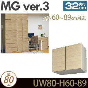壁面収納キャビネットリビング【MG3】上置き幅80cm高さ60-89cm奥行32cmウォールラックD32UW80-H60-89MGver.3【送料無料】【代引不可】【受注生産品】