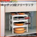 キッチン3段フリーラック 幅37cm【送料無料】スペースを有効活用 これ1つで鍋やざるなどスッキリ!シンク下収納 台所…