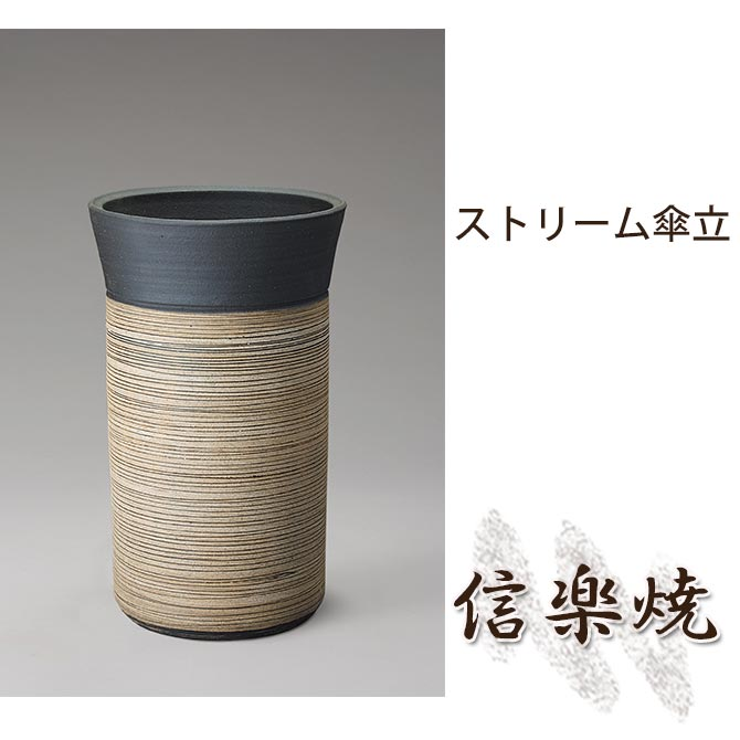 ストリーム傘立 伝統的な味わいのある信楽焼き 傘立て 傘入れ 和テイスト 陶器 日本製 信楽焼 傘収納 焼き物 和風 しがらき