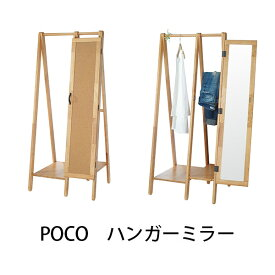 POCO ハンガーミラー 幅63.5cm 置型 鏡 姿見 全身 木製フレーム ラバーウッド コルク 飛散防止