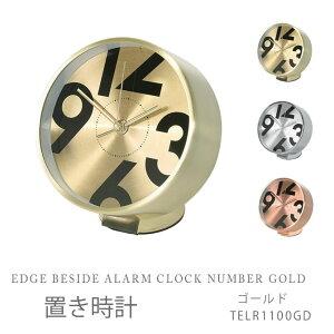 置き時計 ゴールド EDGE BESIDE ALARM CLOCK NUMBER GOLD TELR1100GD 目覚まし時計 おしゃれ スタイリッシュ アラーム付き 引越 新築祝い ギフト プレゼント スパイス SPICE