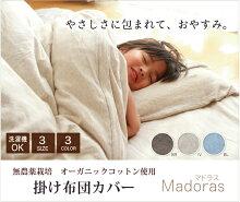 布団カバー無地洗えるオーガニックコットン使用シングル約150×210cm寝具掛け布団カバーナチュラルオーガニックコットン丸洗いOKシングルサイズ