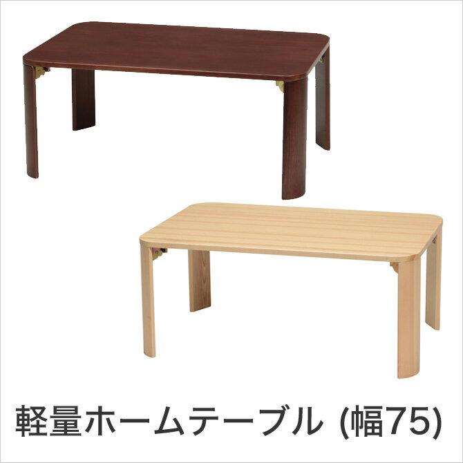 軽量ホームテーブル(75) ナチュラル ブラウン 幅75cm 折畳み式テーブル パイン材 軽量 持ち運び便利 天然木 木製テーブル センターテーブル リビングテーブル ローテーブル