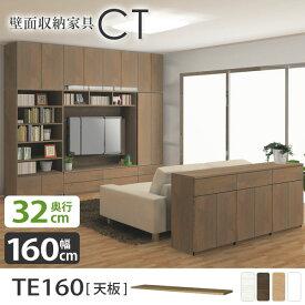 壁面収納CT 天板 【奥行2cm】 TE160 【幅160cm】 リビング収納 壁面家具 壁収納 オーダー家具 国産 完成品