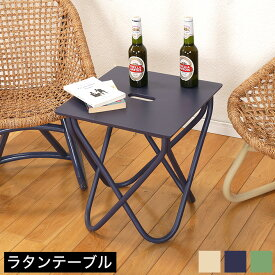 ラタンテーブル サイドテーブル 籐テーブル ソファーテーブル ナイトテーブル キャバン 持ち手付き グリーン/パープル/ベージュ リゾート風 ベッドサイドテーブル ミニテーブル