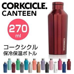 コークシクル キャンティーン CORKCICLE. CANTEEN 270ml タンブラー 水筒 マイボトル マイマグ ステンレスボトル 保冷 保温 滑り止め マグ ボトル スタイリッシュ スリム ステンレス製 エコボトル