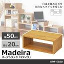 オープンラック ラック 幅50×高さ20cm マデイラ Madeira OPR-5020 奥行30cm 木製 オープンシェルフ ディスプレイラック ローテーブル...