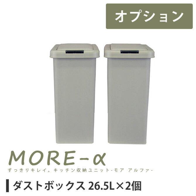 モアα モアアルファ ダストボックス 26.5L×2個 (オプション)