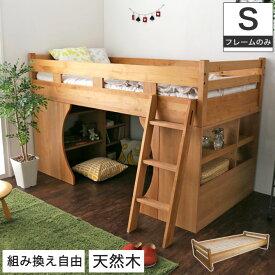 システムベッド シングル ミドルタイプ 木製 天然木 アルダー 日本製 すのこ ナチュラル ロフトベッド シングルベッド キャビネット シェルフ デスク 北欧調 シンプル