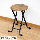 折りたたみチェア 木製 フォールディングチェア 背もたれ無 木目調 ブラウン スチール シンプル コンパクト 省スペース ダイニングチェア 椅子 チェアー
