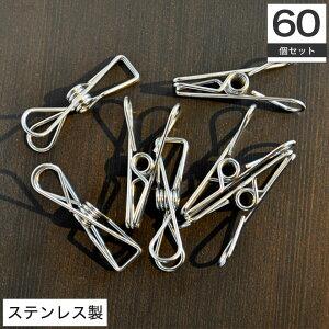 ステンレスピンチ 60個セット ステンレス 洗濯バサミ 洗濯ばさみ ピンチ 錆びにくい 洗濯 物干し 洗濯用品