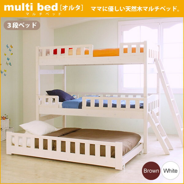 3段ベッド マルチに使える木製3段ベッド「オルタ」【送料無料】引出し収納付き2段ベッドとしても使えます♪通気性の良いすのこ仕様三段ベッド 三段ベット 3段ベット 木製 木製ベッド 木製3段ベッド マルチベッド ホワイトウォッシュ ブラウン【日時指定不可】