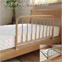 ベッドに両サイドで固定できるタイプなので安心! 木目調ベッドガード BR-G999スチール製ベッドガード ベッドサイドレ…