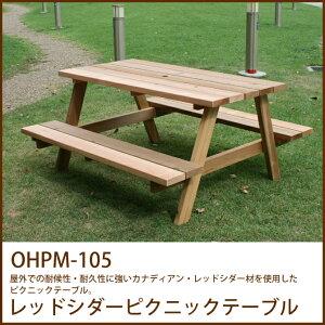 ガーデン テーブル 木製 レッドシダーピクニックテーブル(OHPM-105) ガーデニング パラソル穴付き 屋外 庭 園芸 エクステリア カナディアン・レッドシダー材 ガーデンテーブル ベンチ 木製テ