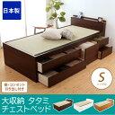 畳ベッド 収納 シングル 日本製 大収納チェストベッド い草 棚コンセント付き 引出5杯 大容量 大量 シングルベッド スライドレ・・・