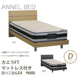 デザインベッドシリーズ カエラFT ダブル マットレス付(SハニカムEX P600) タモ材 高さ調節 ライトブラウン ダークブラウン 木製ベッド [送料無料]