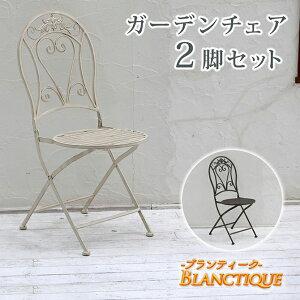 ブランティーク アイアンチェア 2脚セット 送料無料 ガーデンテーブル テラス 庭 ウッドデッキ 椅子 アンティーク クラシカル イングリッシュガーデン ファニチャー シンプル 北欧 インテリ