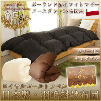 Use the feather bed semi Japan and Poland produced white mother goose down 95%! Thick Royal Gold Label feather futon semi made in Japan down comforter down bedding solid color solid quilt Duvet Comforter Oumou feather quilt white Mother Goose new life mo