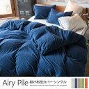 掛け布団カバー シングル 【送料無料】 綿100% タオルのようなパイル・メレンゲタッチ・ エアリーパイル(Airy Pile) …
