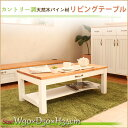センターテーブル 幅90cm【送料無料】フレンチカントリー調天然木パイン材使用 リビングテーブル 座卓 ローテーブル …