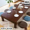 センターテーブル 伸張式リビングテーブル 幅120cm (3段階幅調節:120/150/180cm) リビングテーブル 多機能 ロータイ…