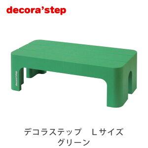 踏み台 デコラステップ L グリーン 高さ20cm ステップ台 軽量 耐荷重100kg 滑りにくい 段差軽減 子供 玄関 リビング キッチン 洗面所 スツール プラスチック製 日本製 国産 燕三条