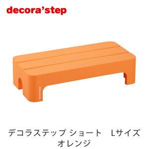 踏み台 デコラステップ ショート Lサイズ 高さ14cm オレンジ ステップ台 軽量 耐荷重100kg 滑りにくい 段差軽減 子供 玄関 リビング キッチン 洗面所 スツール プラスチック製 日本製 国産 燕三