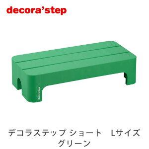 踏み台 デコラステップ ショート Lサイズ 高さ14cm グリーン ステップ台 軽量 耐荷重100kg 滑りにくい 段差軽減 子供 玄関 リビング キッチン 洗面所 スツール プラスチック製 日本製 国産 燕三