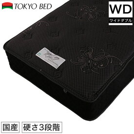 東京ベッド ポケットコイルマットレス Rev.7 シルバーラベル ワイドダブル 国産 スプリングコイルマットレス TOKYOBED 羊毛綿 抗菌防臭加工 ソフトタッチウレタン レブセブン2