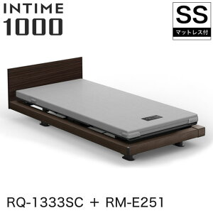 【非課税】 パラマウントベッド インタイム1000 電動ベッド マットレス付 セミシングル 3モーター ハリウッド(グレーアブストラクト) スクエア ダークオーク カルムライト INTIME1000 RQ-1333SC +