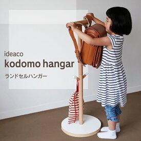 〔ideaco〕子どもハンガー ランドセルラック リビング 子ども部屋 入学プレゼント おしゃれ シンプル ナチュラル 北欧 送料無料