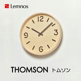 〔レムノス トムソン クロック〕LC18-14 THOMSON CLOCK 壁掛け時計 幅305mm 置時計 リビング ダイニング 掛け時計 シンプル モダン ナチュラル 北欧 日本製 天然木 プライウッド 新築祝い 送料無料