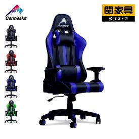 Contieaks roussel ルセル 座椅子タイプ ゲーミングチェア 4Dアームレスト 低床座面 コンティークス eスポーツチェア パソコンチェア■関家具