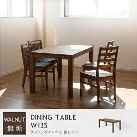 ダイニングテーブル モズ MOZ 135幅 ウォールナット 無垢 食卓 ダイニング 天然木 レンガ調 モザイク テーブル 単品