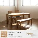 【9月30日限定ポイント10倍】ダイニング ダイニングテーブル テーブル 160cm 160幅 単品 テーブルのみ 食卓テーブル …